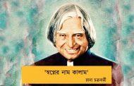 'স্বপ্নের নাম কালাম' ----রানা চক্রবর্তী