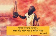 'লালন কি জাত সংসারে - লালন সাঁই, বাউল গান ও বর্তমান সময়' ----রানা চক্রবর্তী